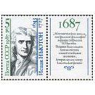 Filatelistische aandacht voor: Sir Isaac Newton (4) - 2