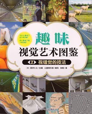 Visuele en optische illusies spelen met de waarneming (2)
