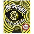 Verzamelen van publicaties met optische en visuele illusies - 2