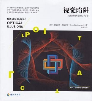 Ook in China aandacht voor fenomeen van visuele illusies