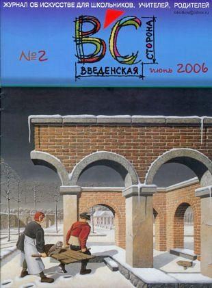 Russisch tijdschrift eert kunstschilder Jos de Mey