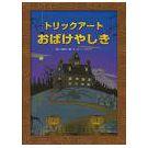 Japanse publicaties brengen variatie aan kunsten in huis - 3