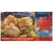 Delicatessen uit Hong Kong in 3D