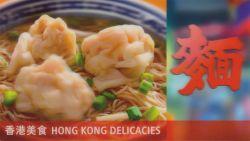Delicatessen uit Hong Kong in 3D
