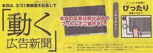 Japanners tonen interesse in optische verschijnselen
