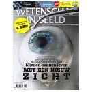 Informaties over zien en waarnemen in tijdschriften