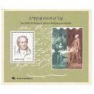 Uit het kleurrijke leven van Johann Wolfgang von Goethe - 4